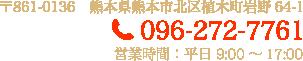 〒861-0136 熊本県熊本市植木町北区岩野64-1 営業時間:平日 9:00〜17:00